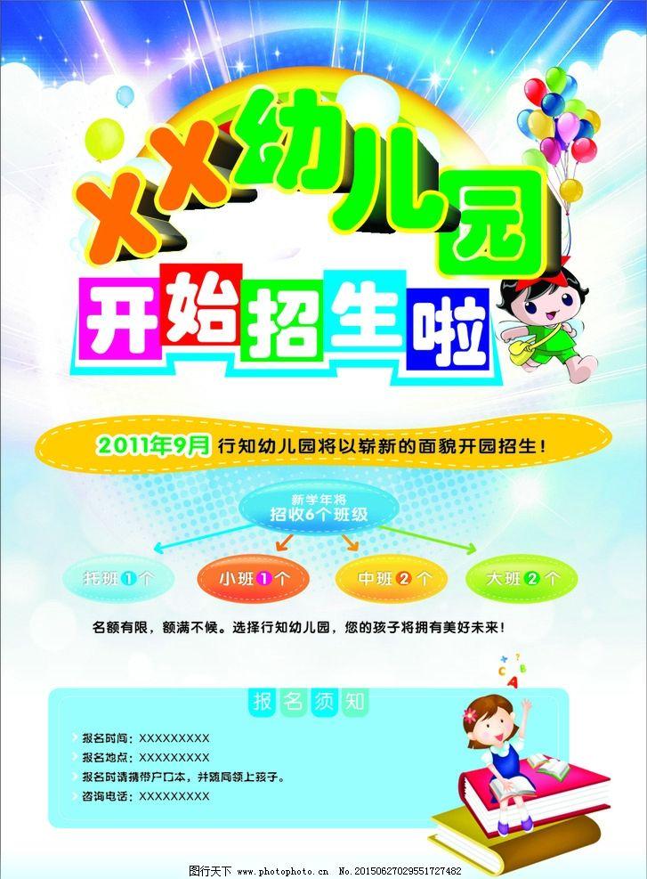 幼儿园 幼儿园海报 幼儿园宣传单 幼儿园展板 招生简章 招生宣传单