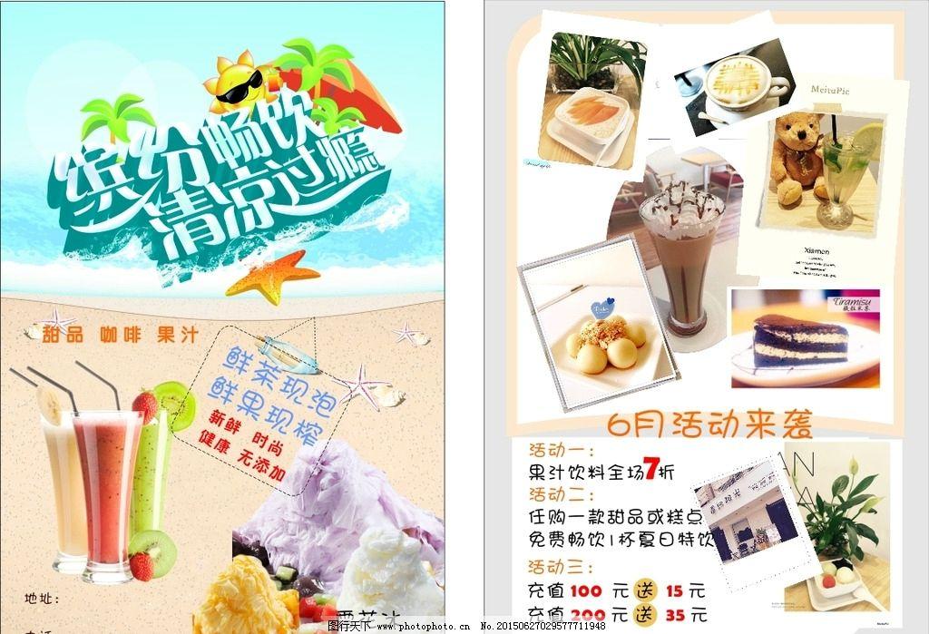 宣传单 饮品小吃 广告设计 海报设计 cdr矢量图      设计 广告设计