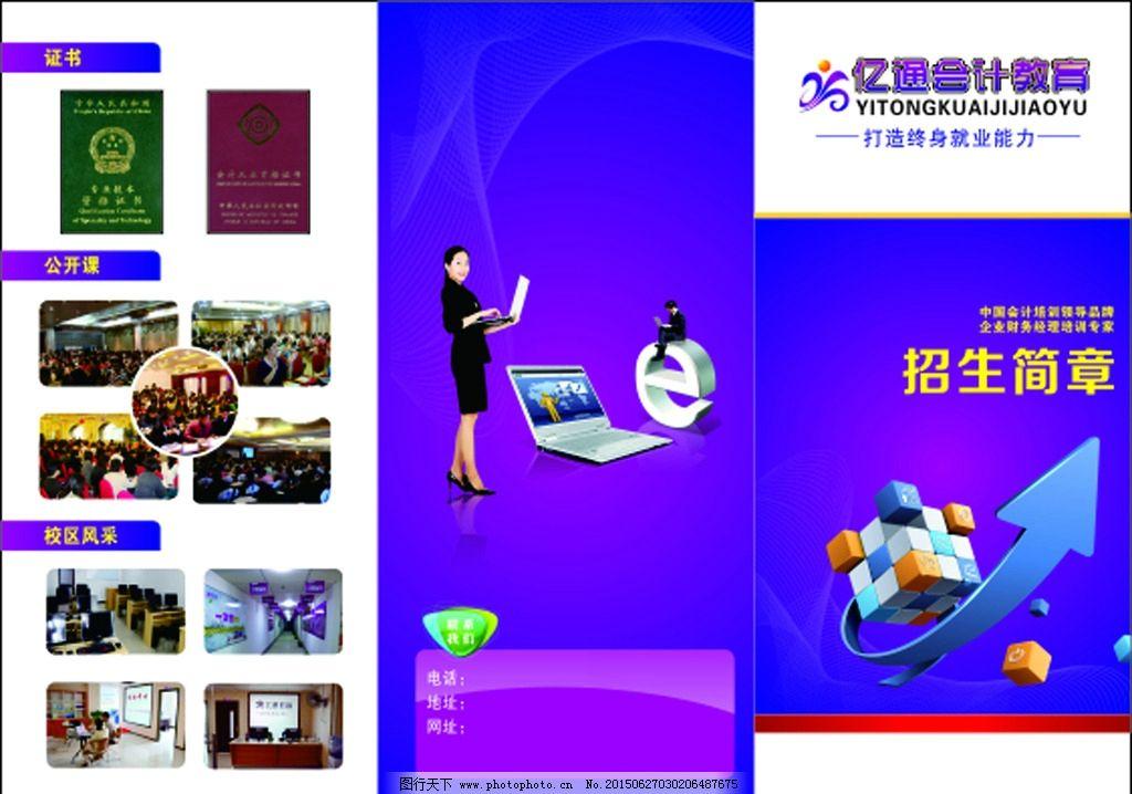 设计图库 淘宝电商 服装鞋业    上传: 2015-6-27 大小: 46.