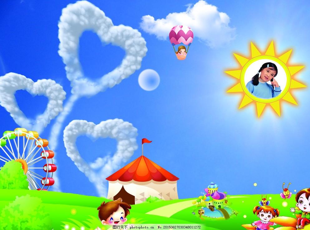 卡通 透明桃心 蓝天白云草地 小太阳 幼儿园 设计 广告设计 dm宣传单