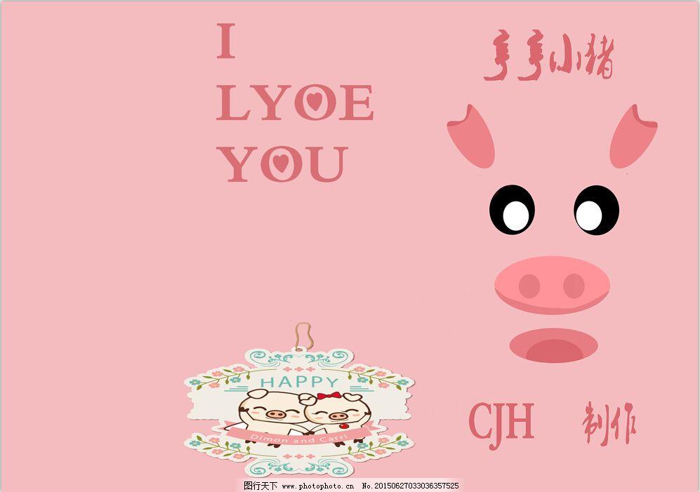 亨亨小猪高清可爱动漫宠物电脑笔记本壁纸