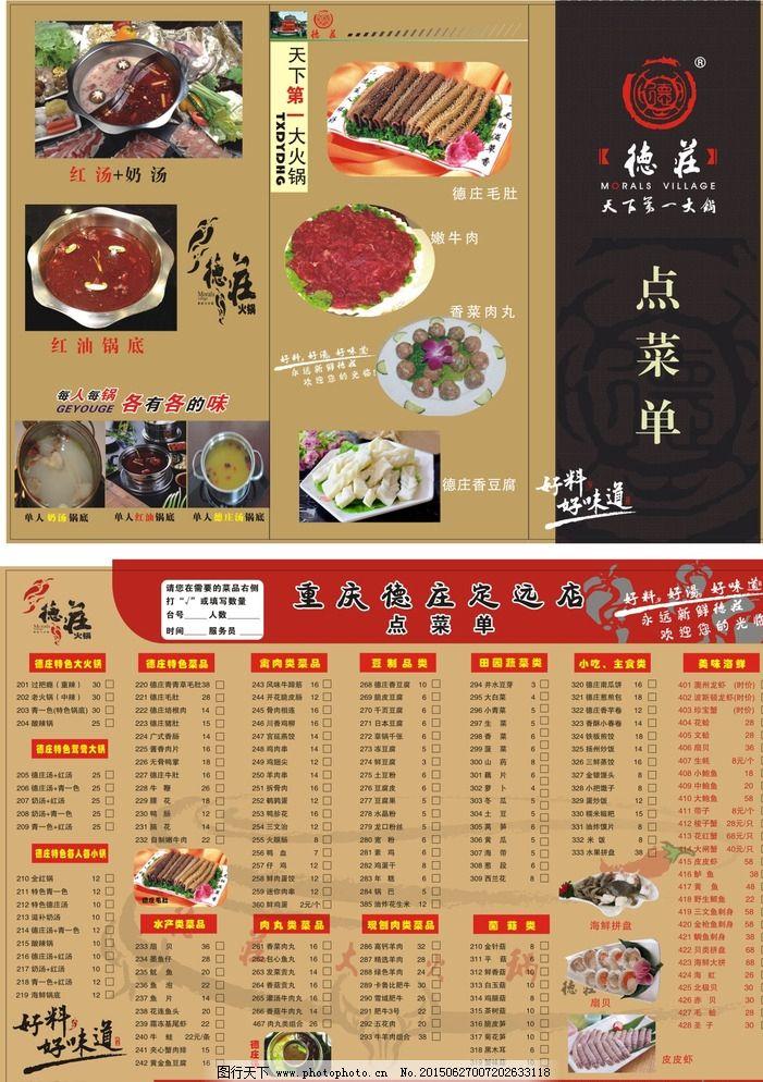 重庆德庄火锅点菜单 菜单菜谱 菜单封面 餐饮美食 海鲜 黄色底图