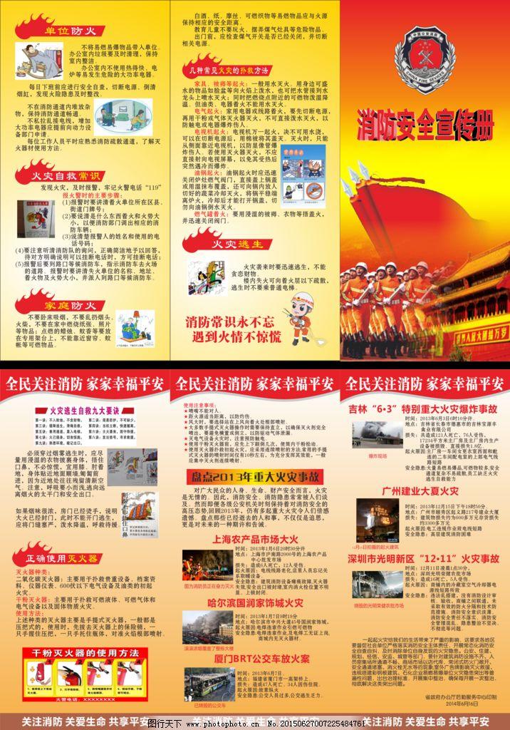 消防安全手册图片