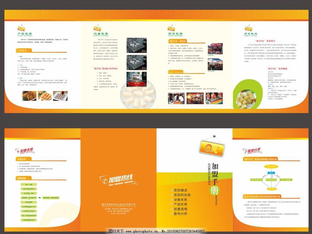 cdr 产品优势 橙色 广告设计 画册排版设计 画册设计 加盟流程 三折页图片