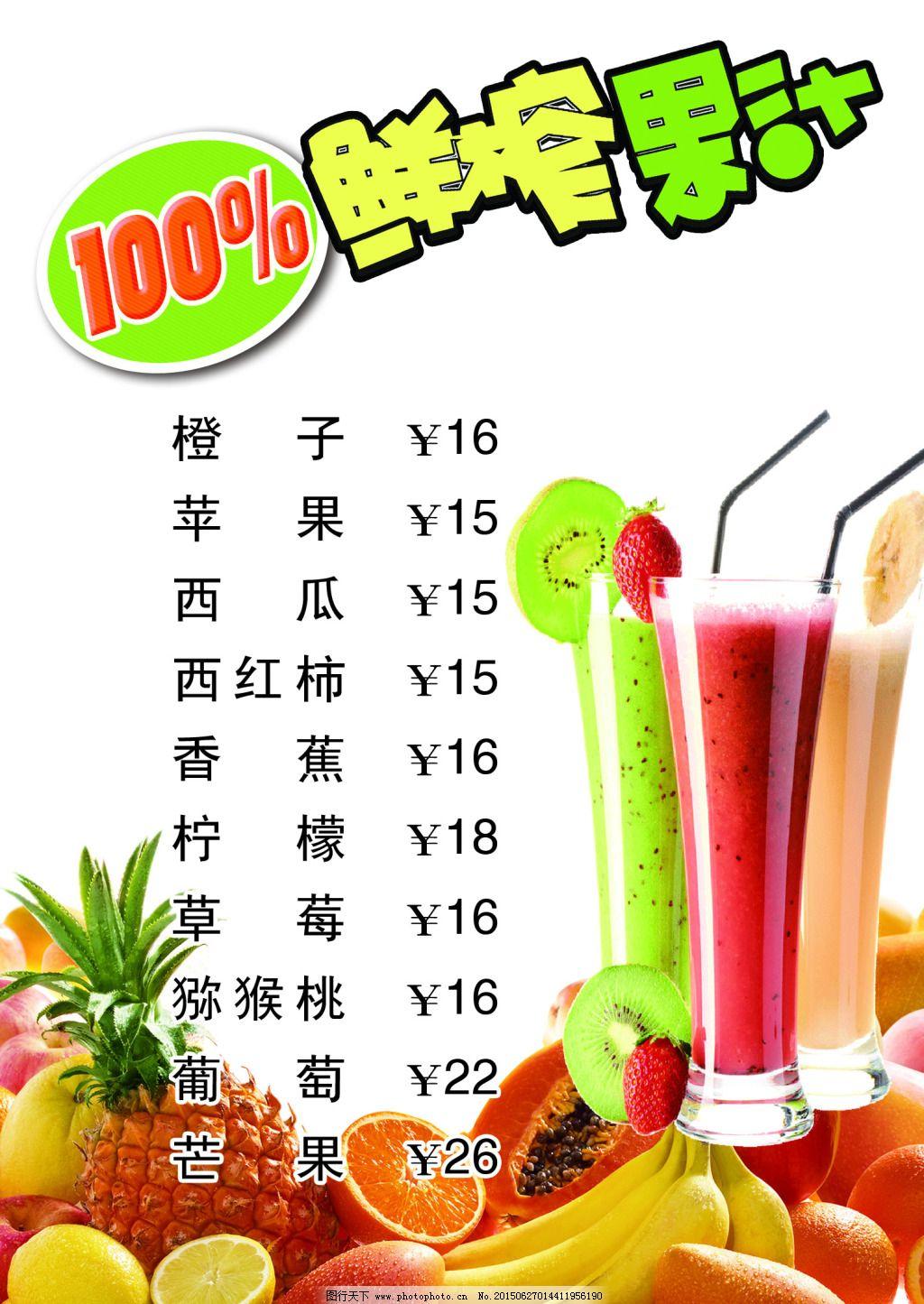 鲜榨果汁图片