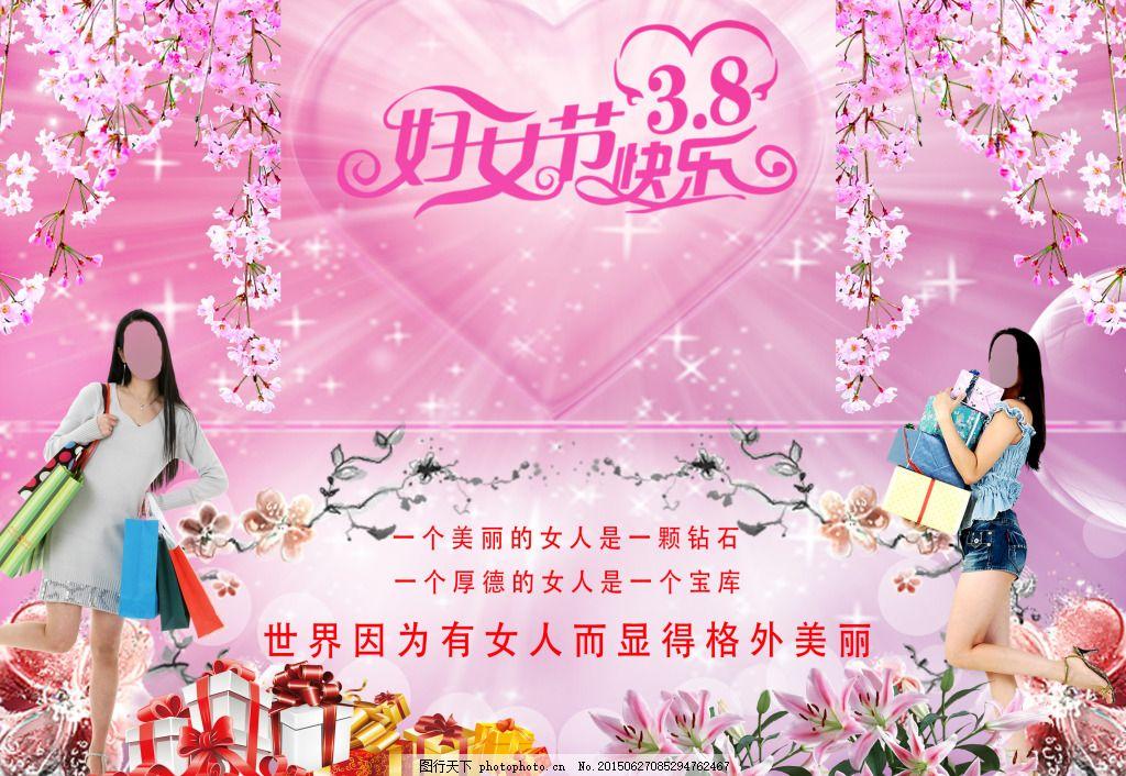 三八妇女节祝福动画_三八妇女节海报设计初稿 三八妇女节 节日快乐 礼品 花 明信片 祝福语