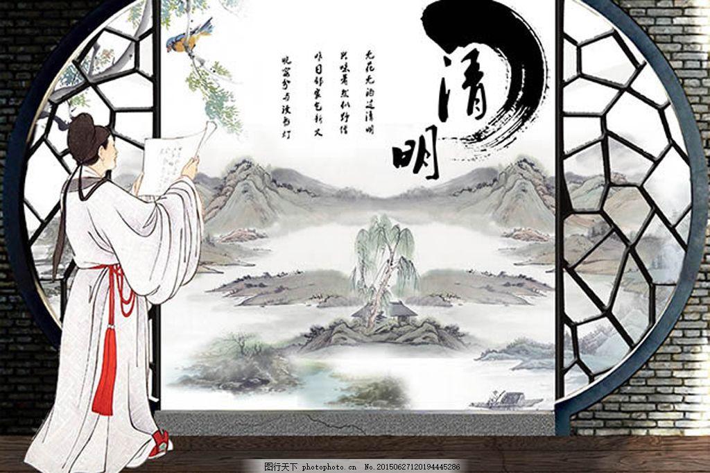 中国风古诗水墨画窗外风景psd素材 清明节海报设计 古代诗人画像
