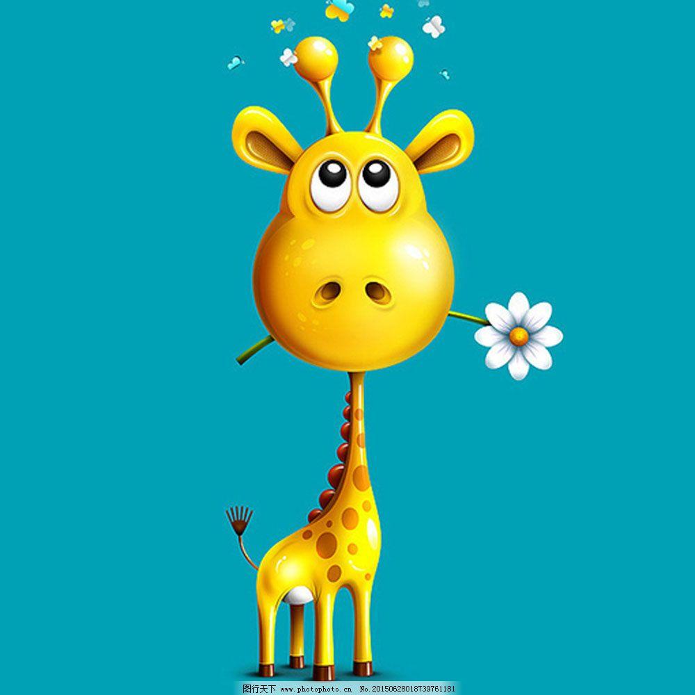 长颈鹿 长颈鹿免费下载 动物 卡通 生物 图片素材 叼花 卡通动漫可爱