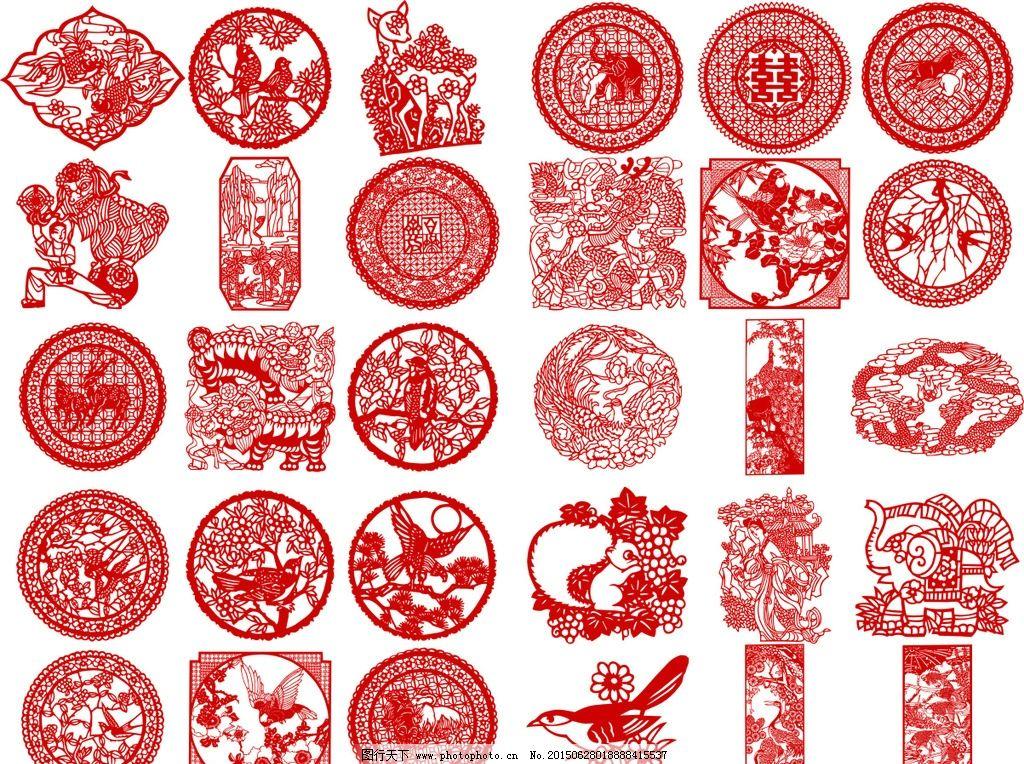 古典剪纸图案 剪纸 古典