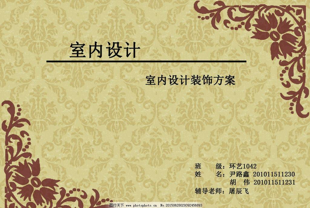 册子封面 封皮 欧式花纹 花边 复古花
