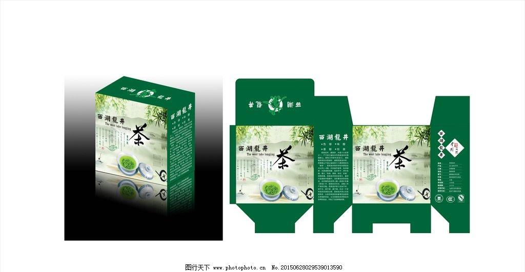 纸盒 茶叶盒 飞机盒 红茶盒 茶叶 设计 广告设计 包装设计 绿茶盒