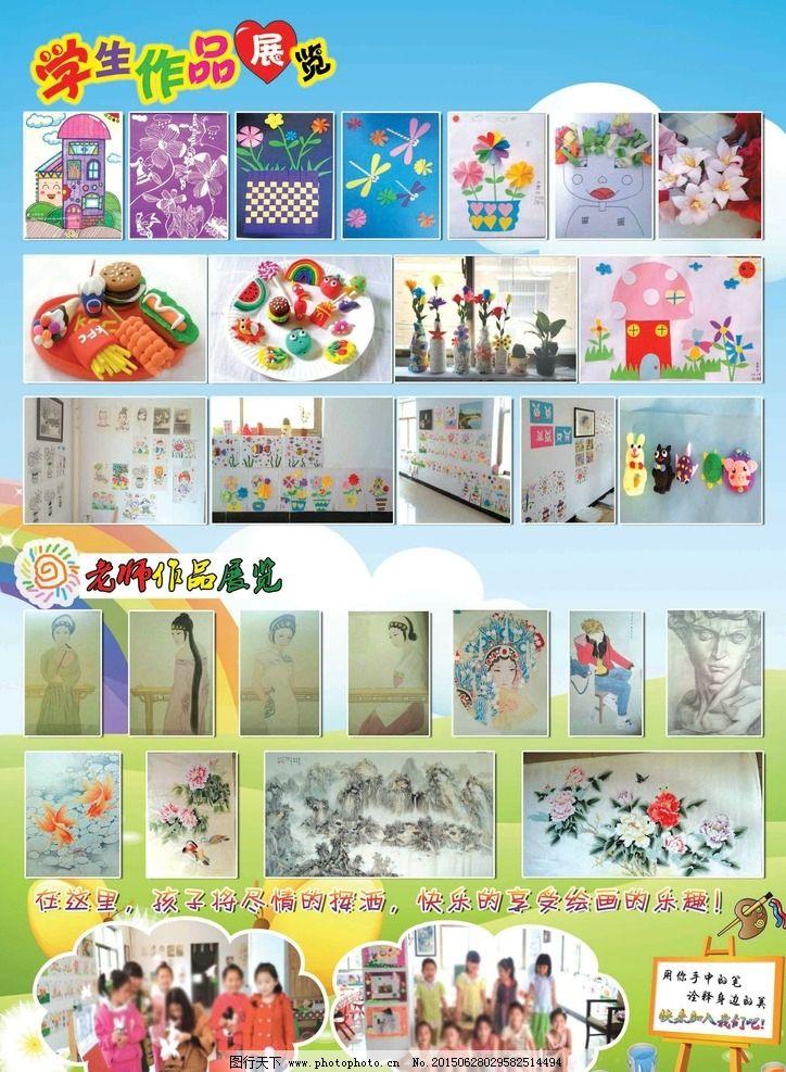 画室彩页 绘画 儿童画室 画室宣传彩页 儿童绘画 设计 广告设计 广告
