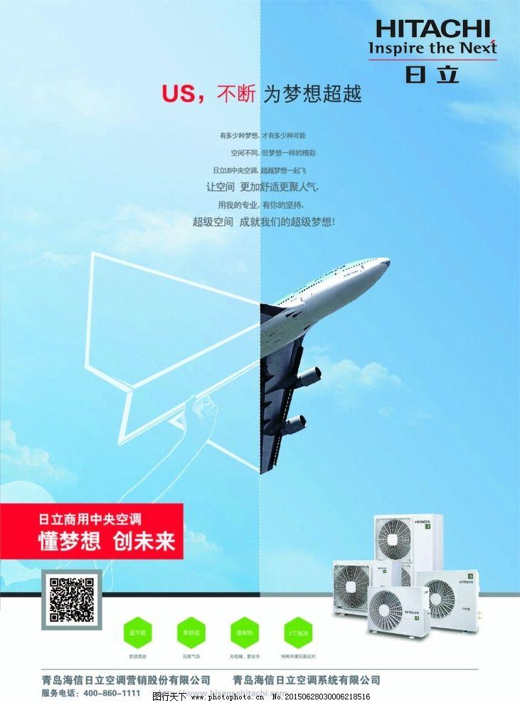 日立 空调 商用 海报设计 纸飞机 设计 广告设计 海报设计 eps