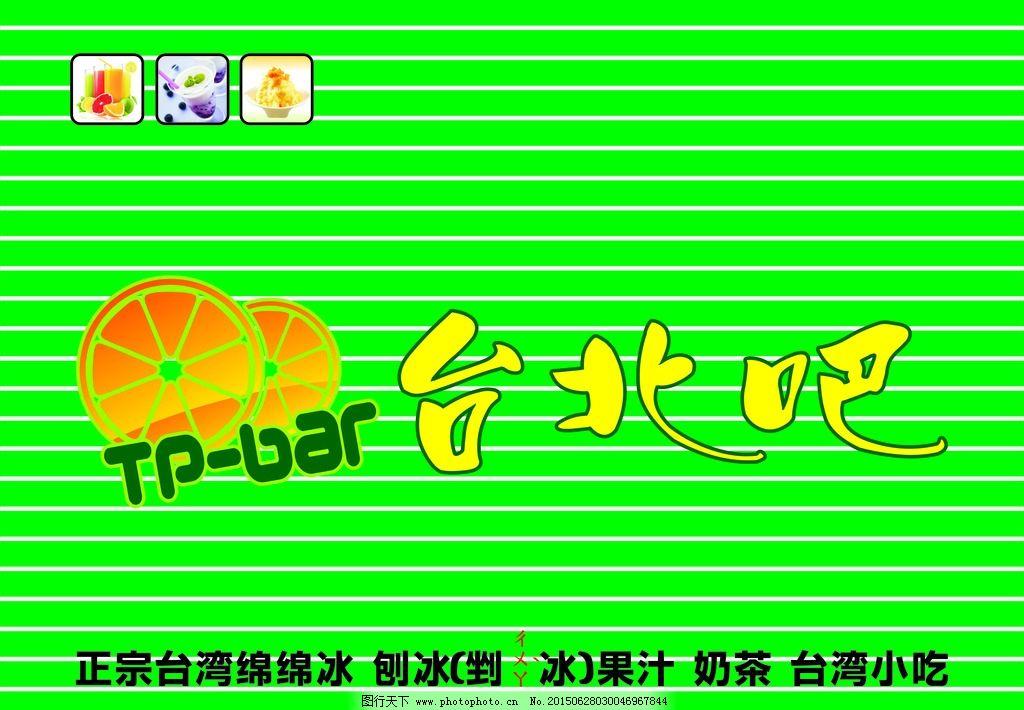 台北吧招牌 台北吧标志