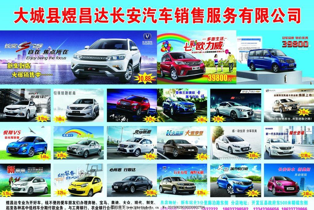 长安车彩页 长安系列车 长安车型 长安汽车彩页 汽车宣传单 设计 广告
