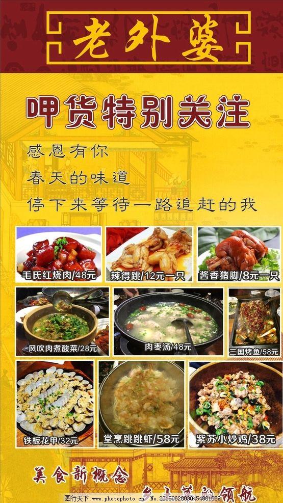 饭店宣传海报 饭店菜单图片