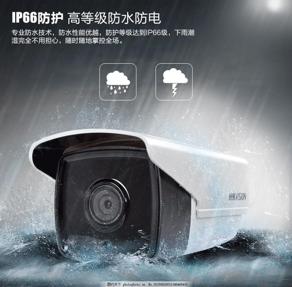 海康防下雨 gif 摄像头 摄像机 监控 监控摄像头 防水 雨水 水滴 psd