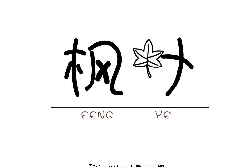 艺术字简笔画-茶韵字体设计图片