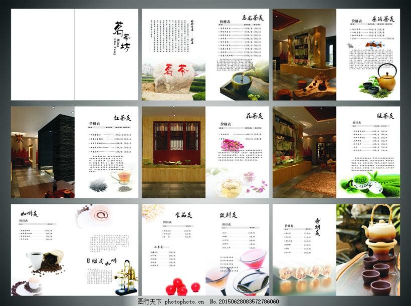 化工单画册设计茶水工艺素材矢量图的绘制图片