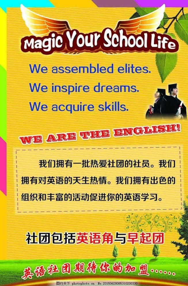 英语社团招新海报图片
