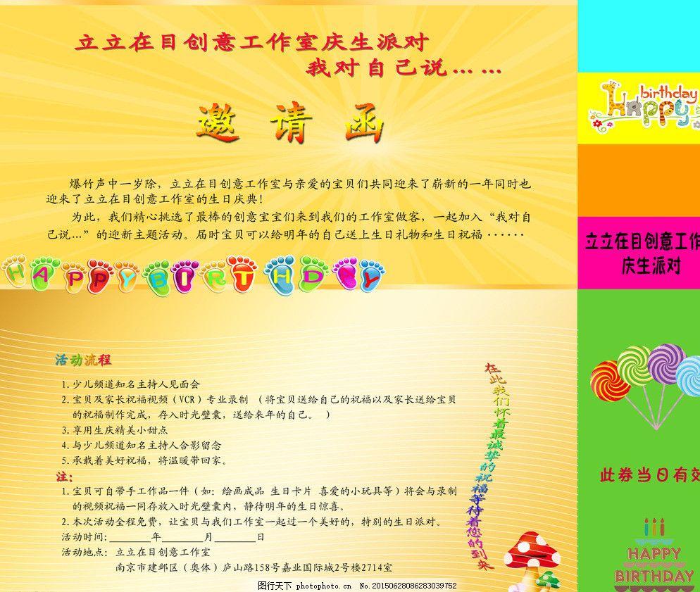 邀请函 邀请卡 卡片 橘黄色背景 卡通邀请卡 小脚丫 彩色 气球 宣传背