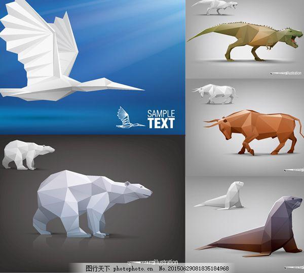 动物 剪纸 矢量图 晶格化 几何图形 大雁 恐龙 牛 海狮 海豹 熊 折纸