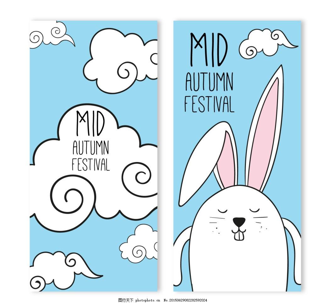 中秋节云朵兔子条幅