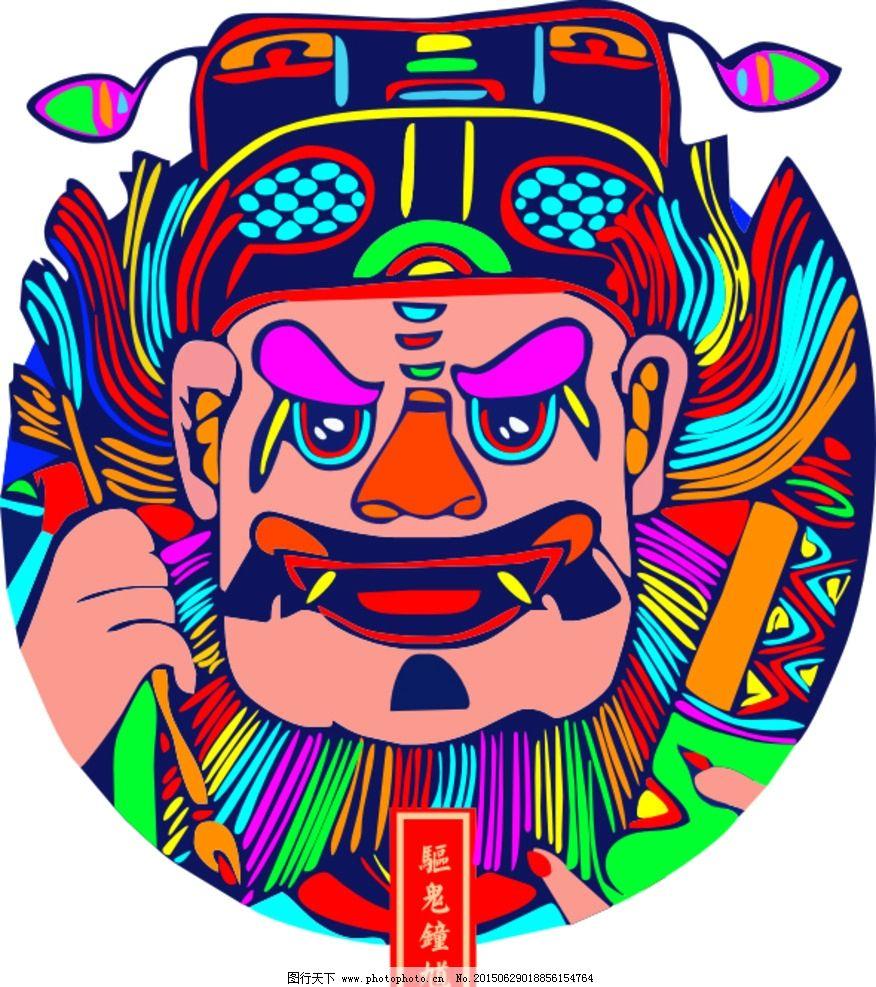 钟馗 朱仙镇年画 木板年画 传统文化 文化艺术 原创 设计 文化艺术