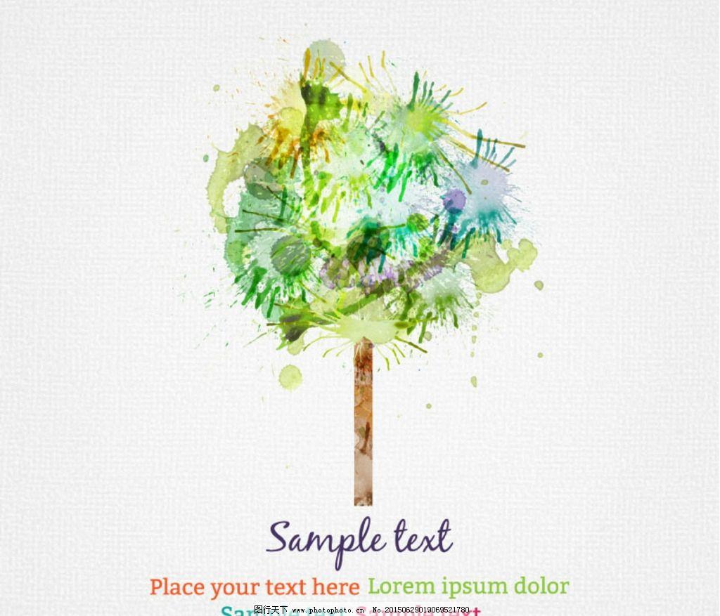 水彩树木素材图片