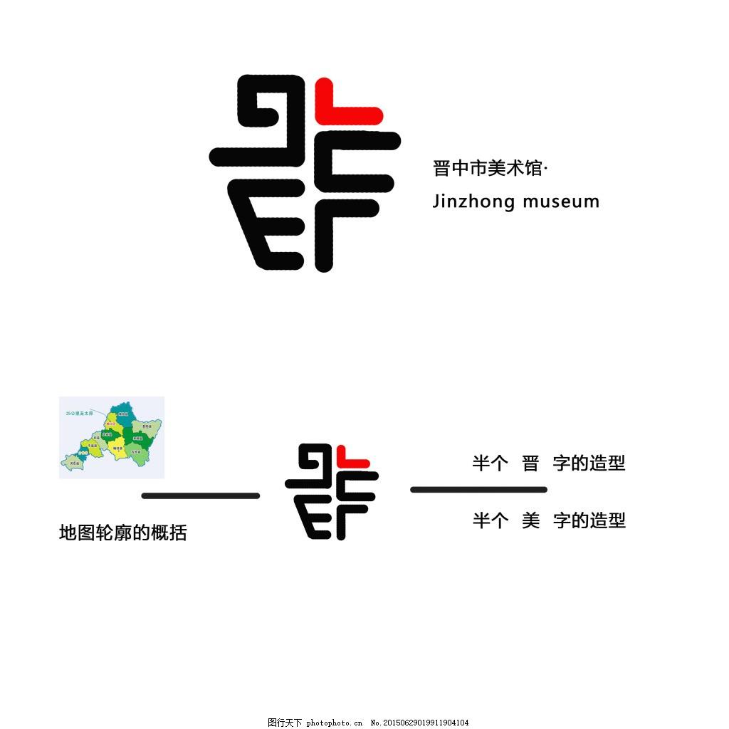 美术馆logo 字体设计 设计理念 白色图片