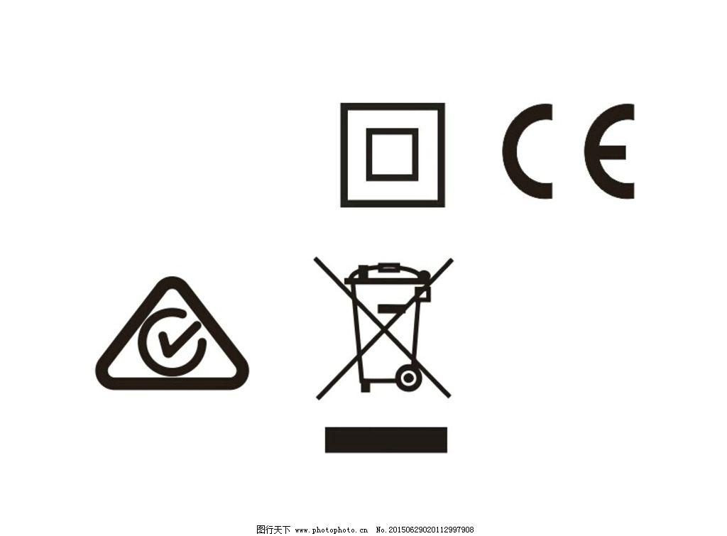 ce crm 二类电器 垃圾桶 认证标志 设计 标志图标 其他图标 cdr