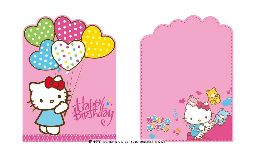 生日卡片圖片