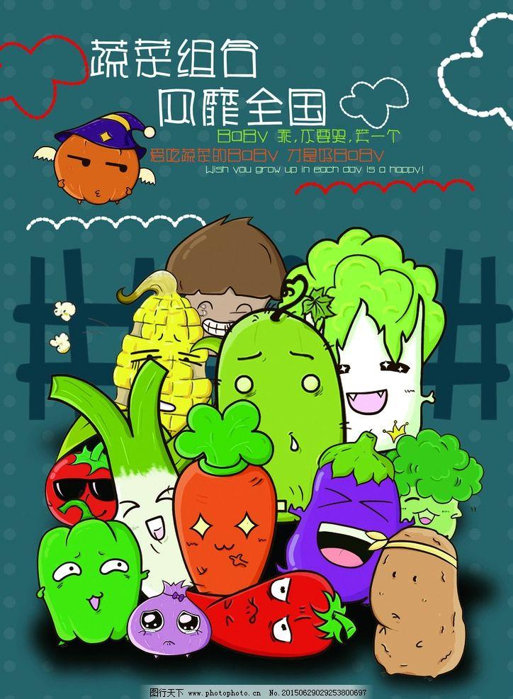 卡通蔬菜海报图片