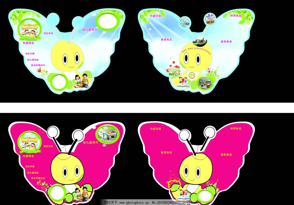 卡通动物头 蝴蝶头 幼儿园宣传单