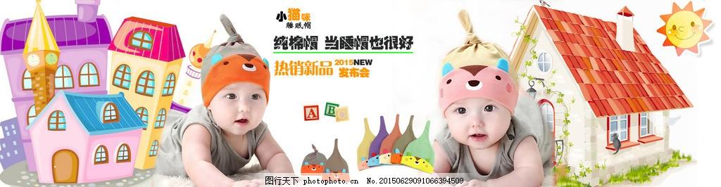 母婴用品海报 婴儿帽海报 淘宝首页海报 淘宝素材 淘宝设计 淘宝模板下载