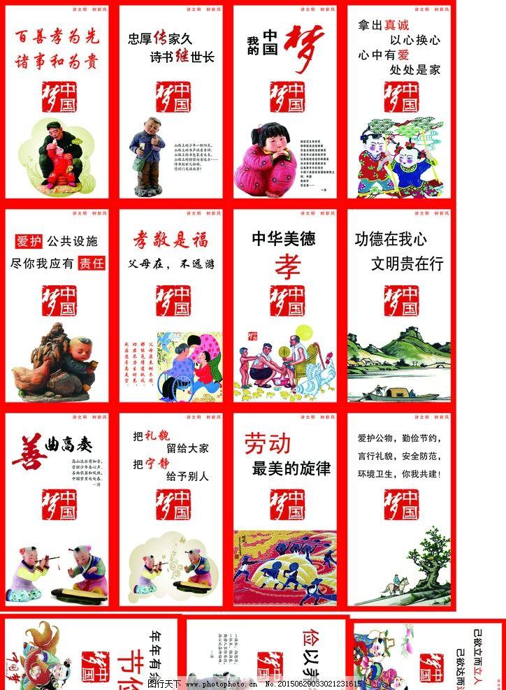 中国梦 我的梦 新时代 文明