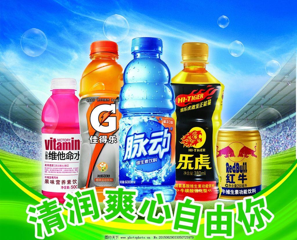 饮料 功能/功能型饮料图片