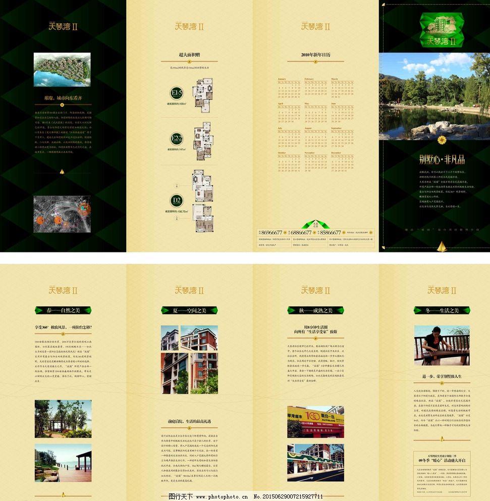 版式 房地产折页 广告设计 画册设计 内页 排版 企业折页 日历 设计图片