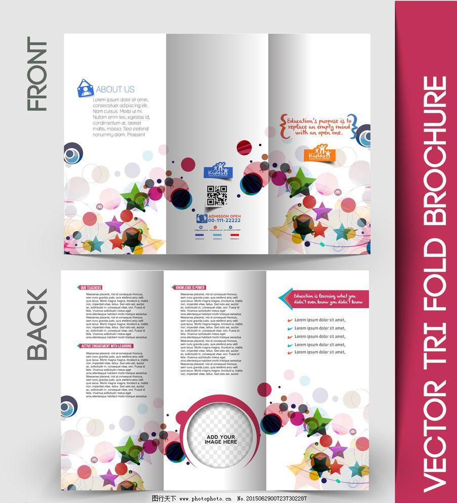 封面设计 广告设计 画册 传单设计 画册封面 传单画册 封面设计 彩色