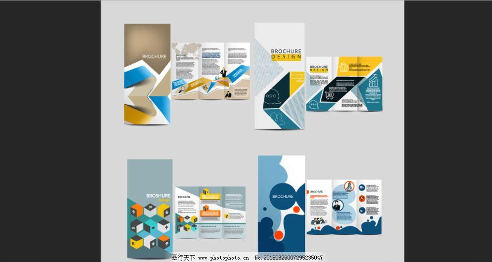 三折页设计图片_宣传单彩页
