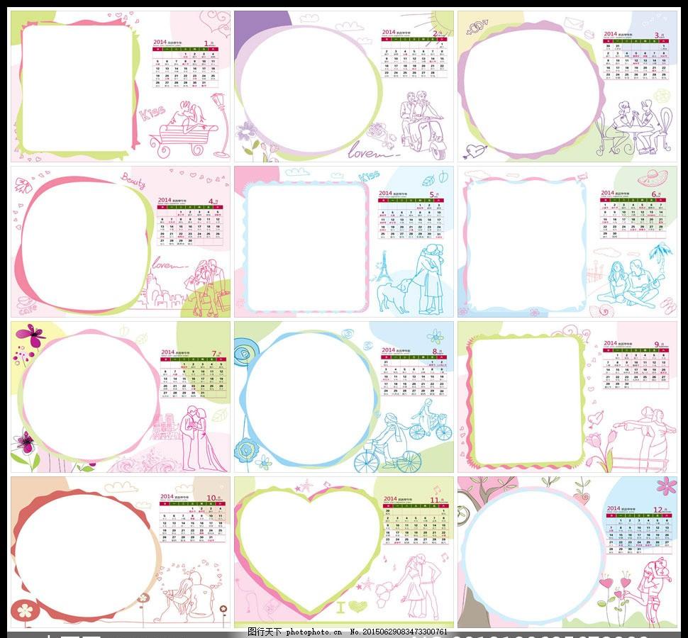 2014日历模板之{手绘人物} 写真台历模板 照片模板 相片模板