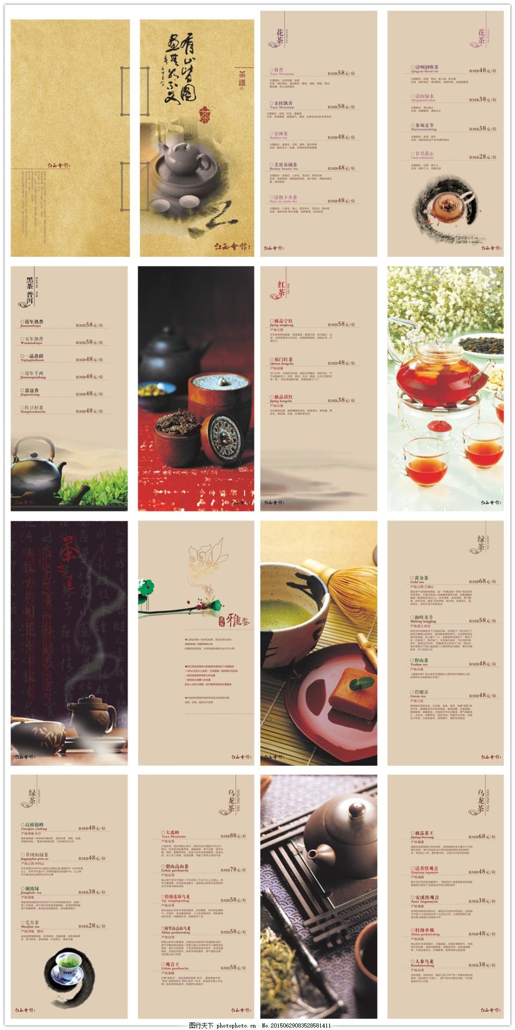 古典茶饮画册设计