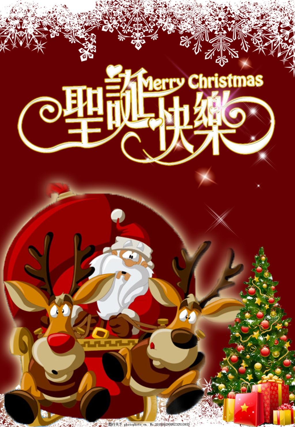 圣诞海报 圣诞老人 麋鹿 雪花 红色