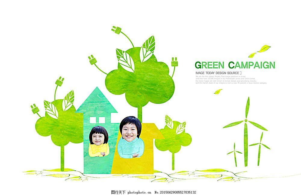 公益海报  绿色手绘设计图 绿色 创意 城市 清洁能源 绿色环保 环境