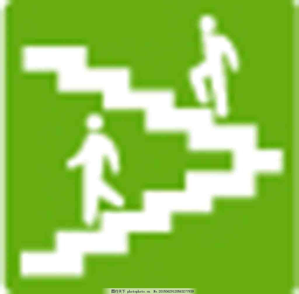 步梯 安全 创意设计 绿色背景 标牌 公共标识 标志 标志图标 公共标牌
