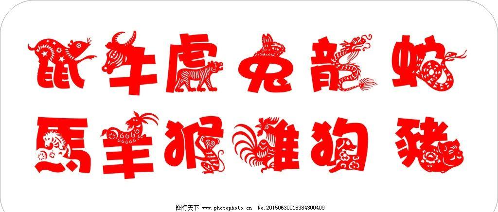 十二生肖 矢量雕刻 鼠 牛 虎 兔 蛇 马 羊 猴 创意生肖 设计 标志图标
