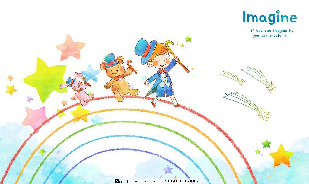 男孩行走在彩虹上 psd分层 手绘 水彩 儿童 男孩 彩虹 动物 小熊 小兔
