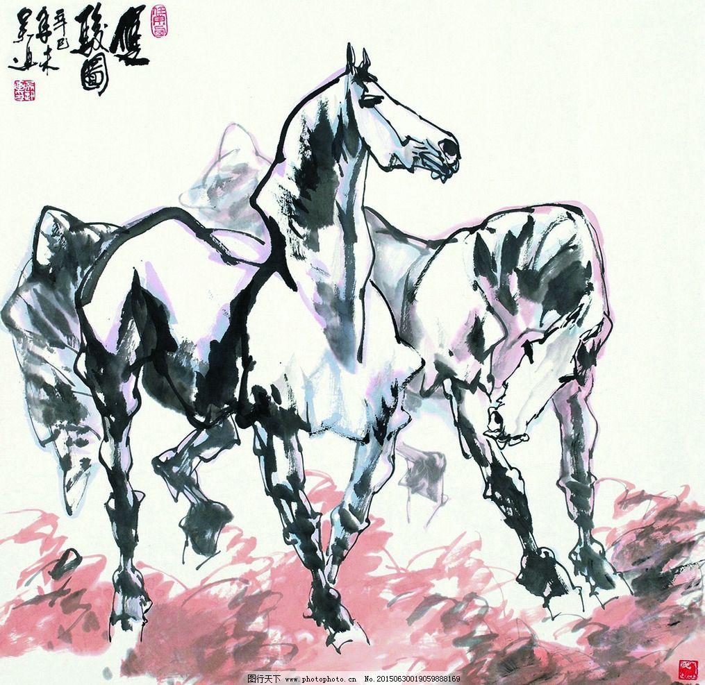 双骏图 美术 中国画 彩墨画 动物画 骏马 白马 国画马