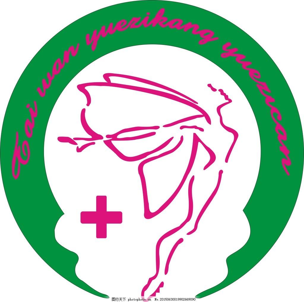 医院logo 创意设计