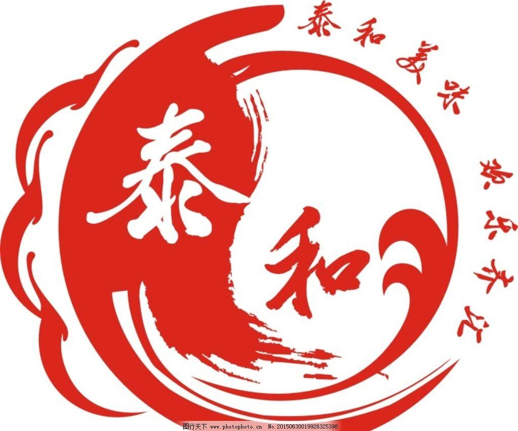 火锅 火锅标志 logo 辣椒 太极 盆 水墨 标志设计 设计 标志图标 企业图片